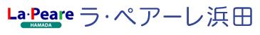 ラ・ペアーレ浜田サイトロゴ
